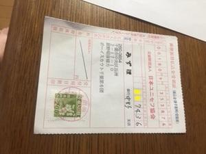 150531 ユニセフ募金計画書04.jpg
