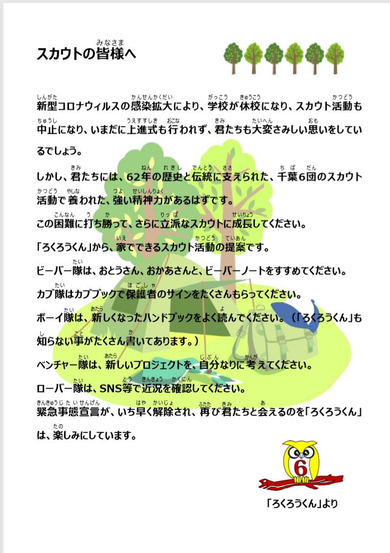 200424_ろくろうくんの手紙.png