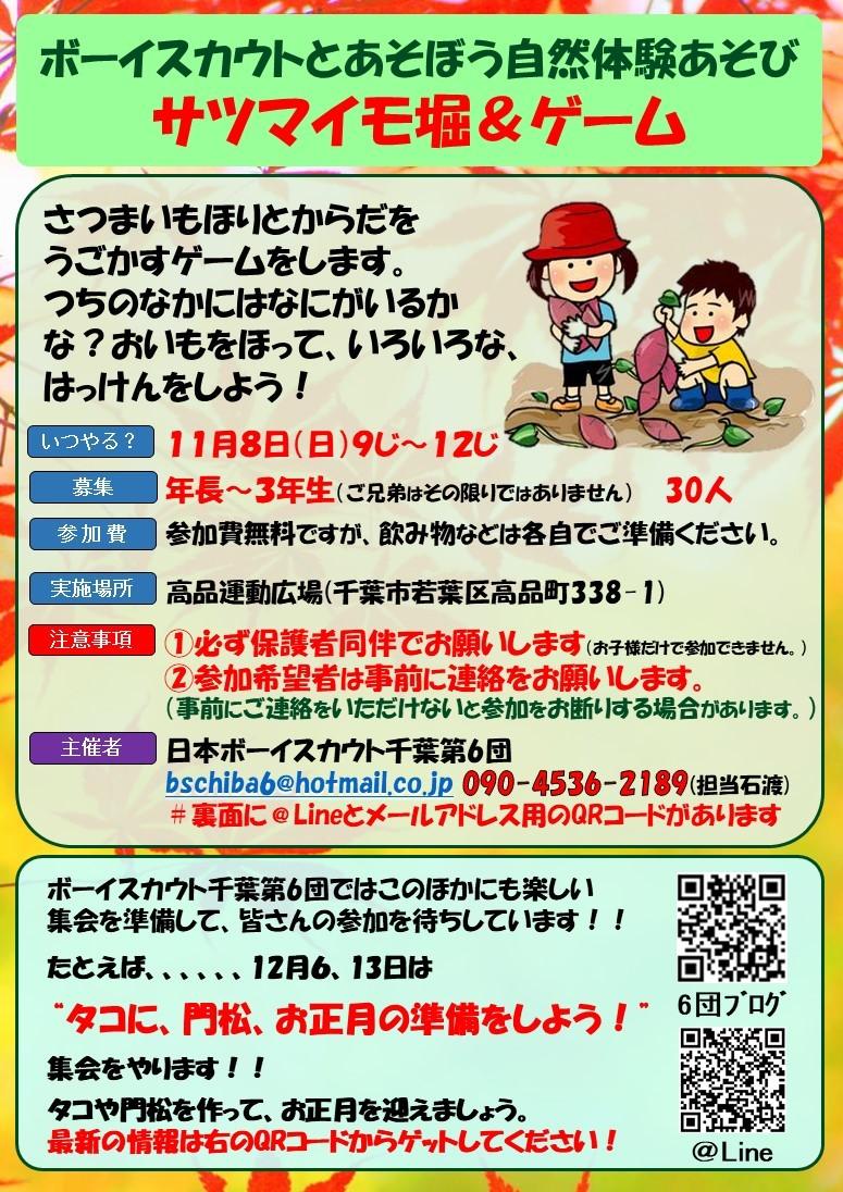 2011_いもほりチラシ改.jpg